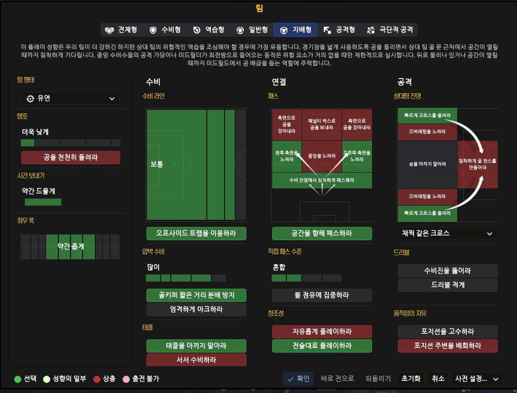 팀전술.PNG [17.3.1] 요청에 의한 3백 중앙 볼플디 전술 3-4-2-1