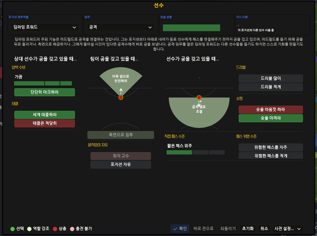 공격수.PNG [17.3.1] 요청에 의한 3백 중앙 볼플디 전술 3-4-2-1