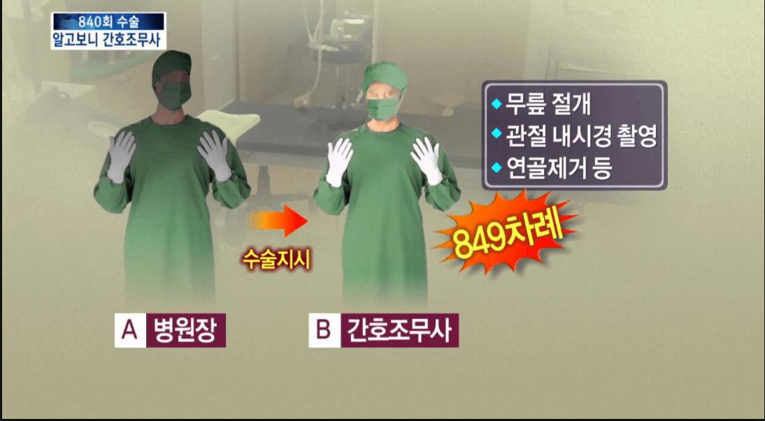 K-172.png 간호조무사한테 간호사 자격증 주면 안되는 이유