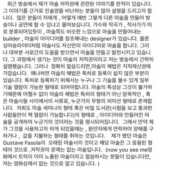 2.png 최근 트릭노출 사고에 대해 최현우 마술사가 쓴 글