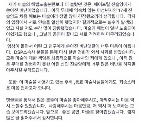 3.png 최근 트릭노출 사고에 대해 최현우 마술사가 쓴 글