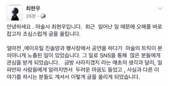 1.png 최근 트릭노출 사고에 대해 최현우 마술사가 쓴 글