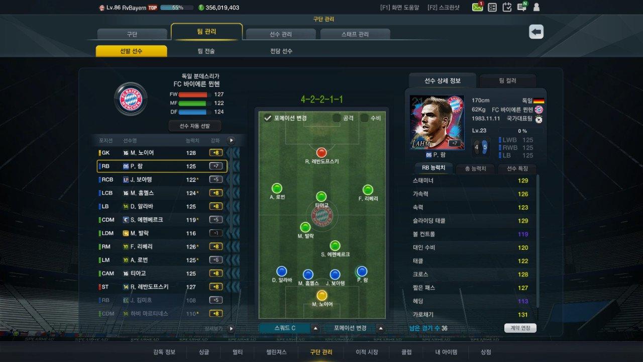 FifaOnline3 ScreenShot 2017-09-14 13-13-31-063.jpg 축구를 못해 라부는 1도 없는 구단