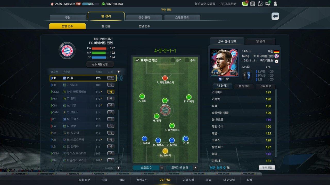 FifaOnline3 ScreenShot 2017-09-14 13-13-37-473.jpg 축구를 못해 라부는 1도 없는 구단