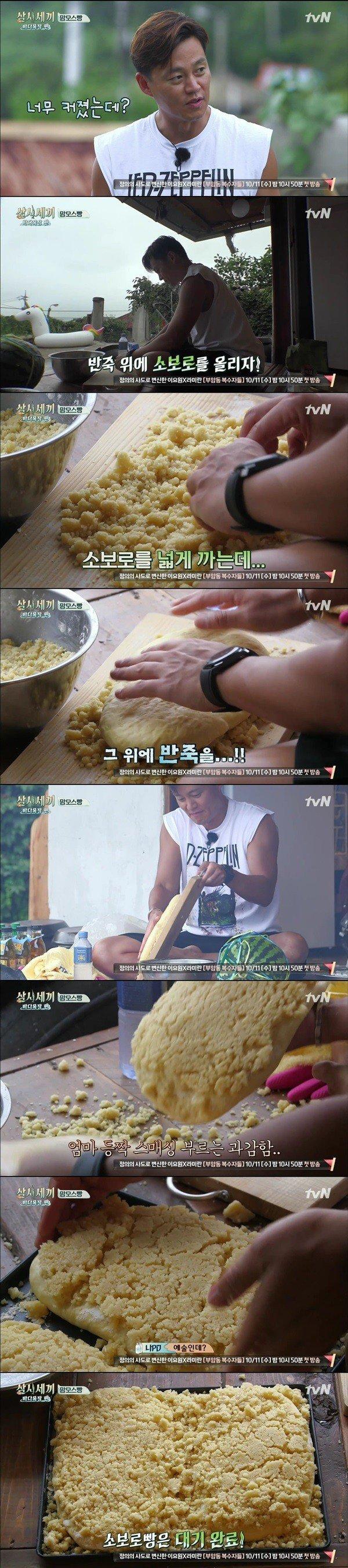 [유머] 10만 칼로리 맘모스 빵 -  와이드섬