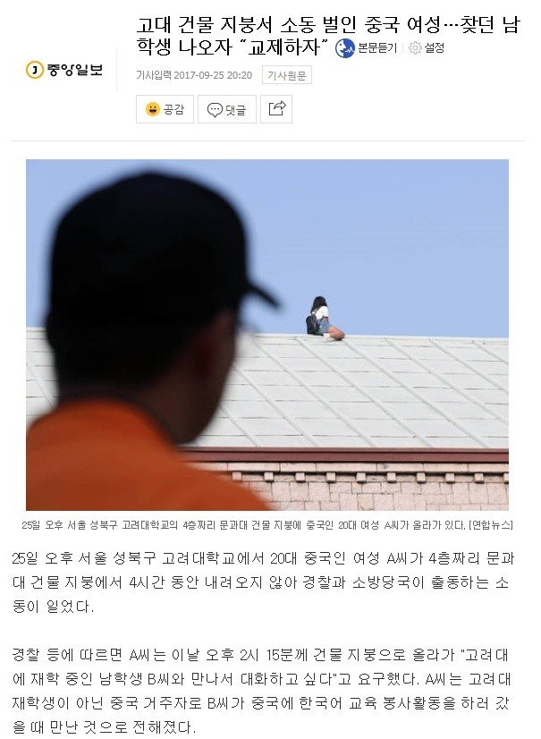 naver_com_20170925_205211.jpg 고대 학생과 사귀게 해달라 건물 지붕서 소동 벌인 중국 여성.jpg