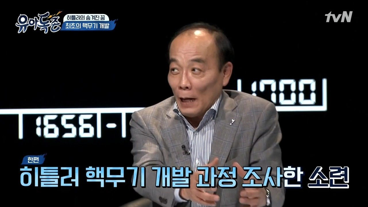 [tvN] 유식한 아재들의 독한 인물평존-유아독존.E04.171001.720p-NEXT.mp4_20171001_113017.657.jpg 히틀러의 숨겨진 꿈 \'최초의 핵무기 개발\'