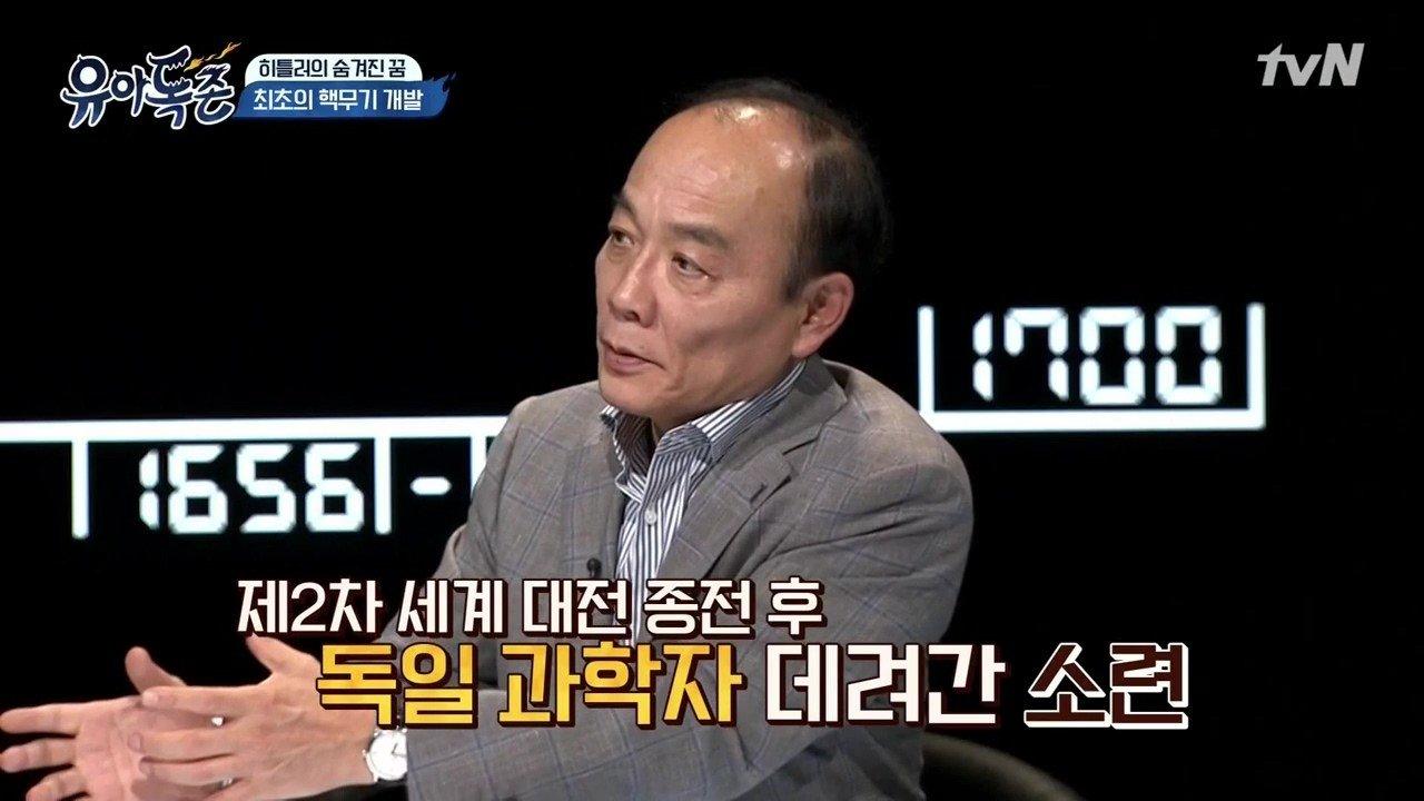 [tvN] 유식한 아재들의 독한 인물평존-유아독존.E04.171001.720p-NEXT.mp4_20171001_113021.274.jpg 히틀러의 숨겨진 꿈 \'최초의 핵무기 개발\'