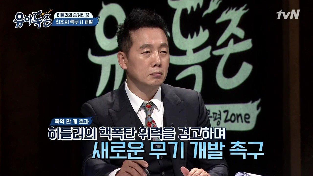 [tvN] 유식한 아재들의 독한 인물평존-유아독존.E04.171001.720p-NEXT.mp4_20171001_112910.599.jpg 히틀러의 숨겨진 꿈 \'최초의 핵무기 개발\'