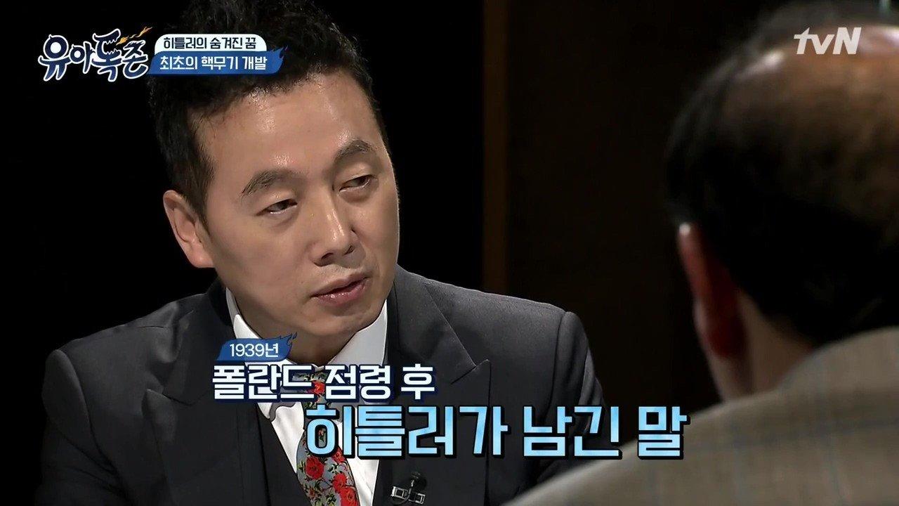 [tvN] 유식한 아재들의 독한 인물평존-유아독존.E04.171001.720p-NEXT.mp4_20171001_112824.960.jpg 히틀러의 숨겨진 꿈 \'최초의 핵무기 개발\'
