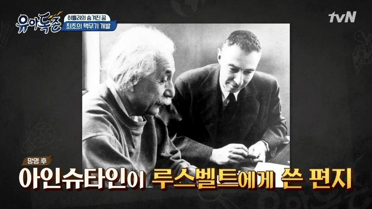 [tvN] 유식한 아재들의 독한 인물평존-유아독존.E04.171001.720p-NEXT.mp4_20171001_112855.484.jpg 히틀러의 숨겨진 꿈 \'최초의 핵무기 개발\'