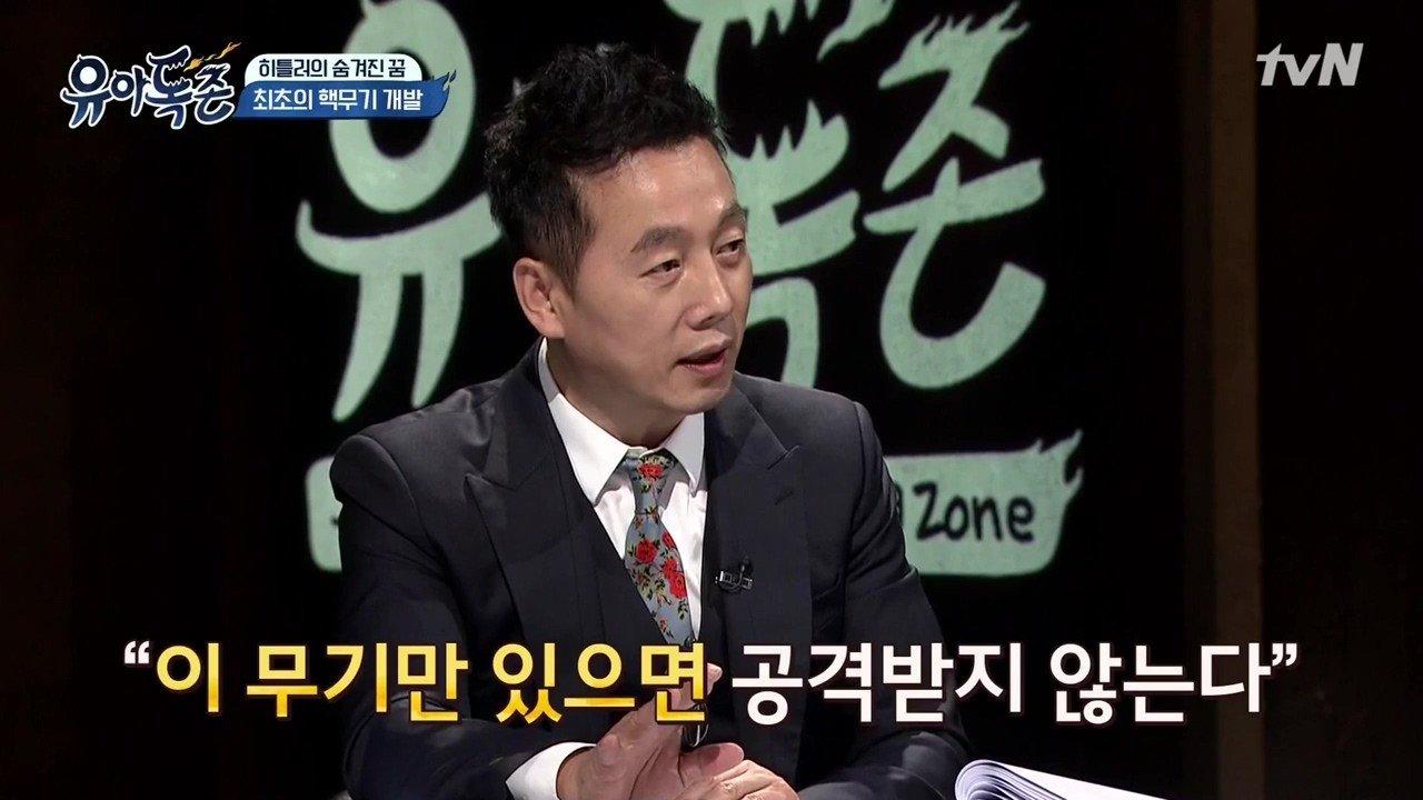 [tvN] 유식한 아재들의 독한 인물평존-유아독존.E04.171001.720p-NEXT.mp4_20171001_112834.165.jpg 히틀러의 숨겨진 꿈 \'최초의 핵무기 개발\'