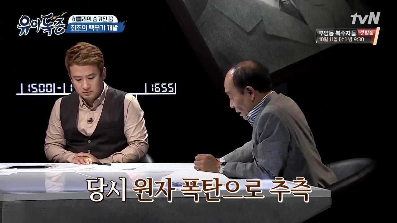 [tvN] 유식한 아재들의 독한 인물평존-유아독존.E04.171001.720p-NEXT.mp4_20171001_112816.125.jpg 히틀러의 숨겨진 꿈 \'최초의 핵무기 개발\'