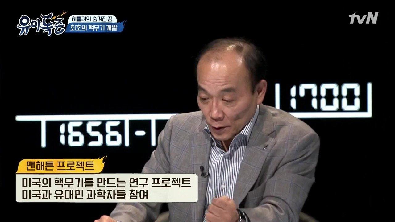[tvN] 유식한 아재들의 독한 인물평존-유아독존.E04.171001.720p-NEXT.mp4_20171001_112915.852.jpg 히틀러의 숨겨진 꿈 \'최초의 핵무기 개발\'