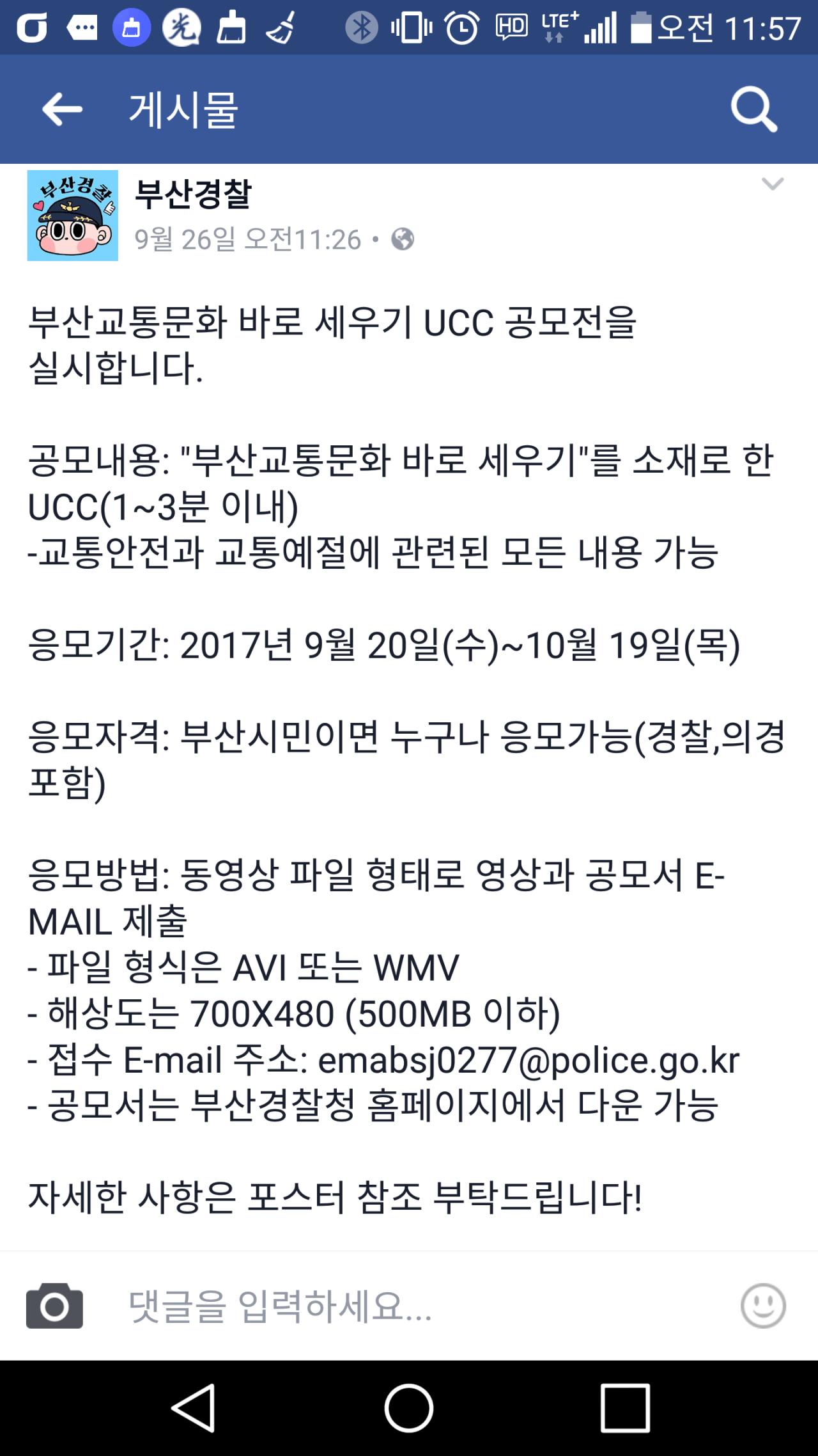 Screenshot_2017-10-04-11-57-28.png 부산경찰근황
