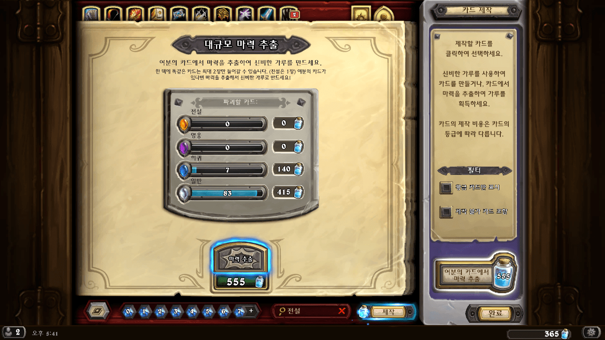 Hearthstone Screenshot 10-06-17 17.41.04.png 오리 40팩결과