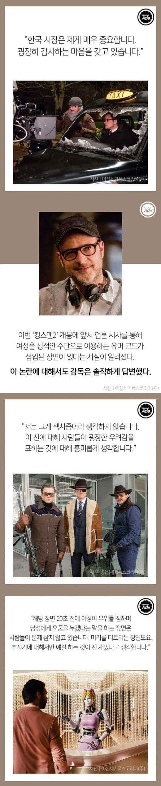 1507365706.jpg 킹스맨2 여혐논란 감독반응