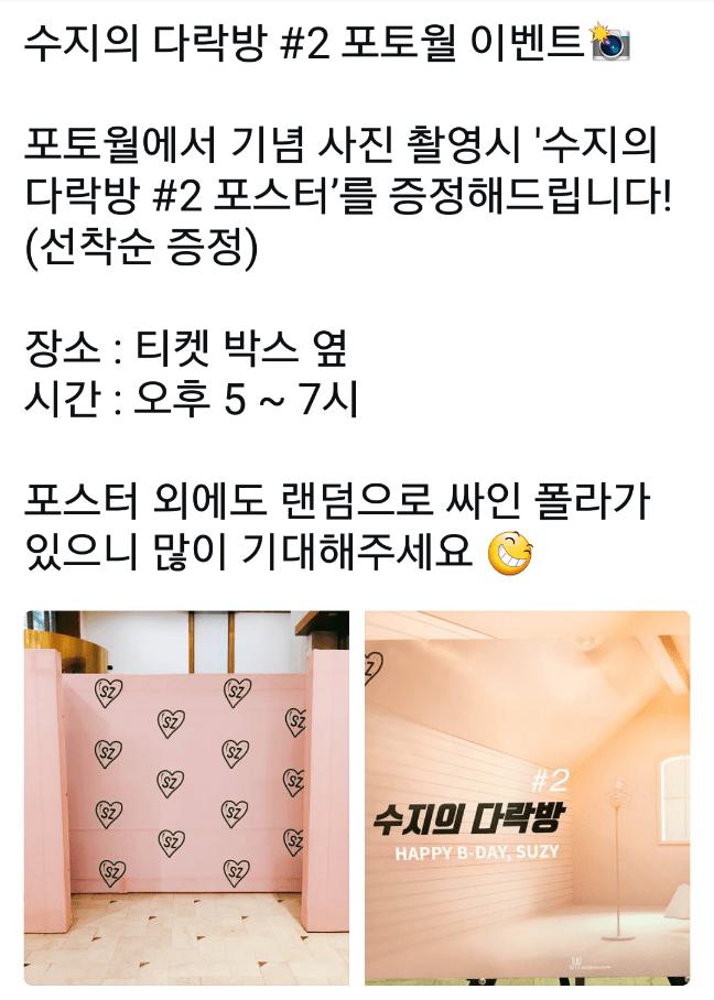 123.png 실시간 수지 팬미팅 이벤트.txt