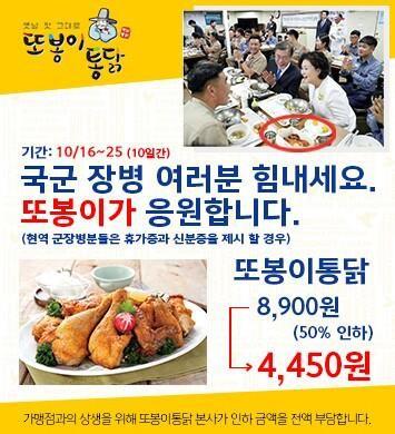 """김정숙 여사가 선물한 또봉이통닭 """"군 장병에 반값""""ㄷㄷ"""