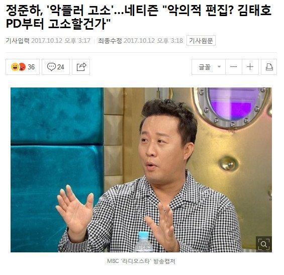 """34.jpg 정준하, \'악플러 고소\'…네티즌 """"악의적 편집? 김태호 PD부터 고소할건가"""""""