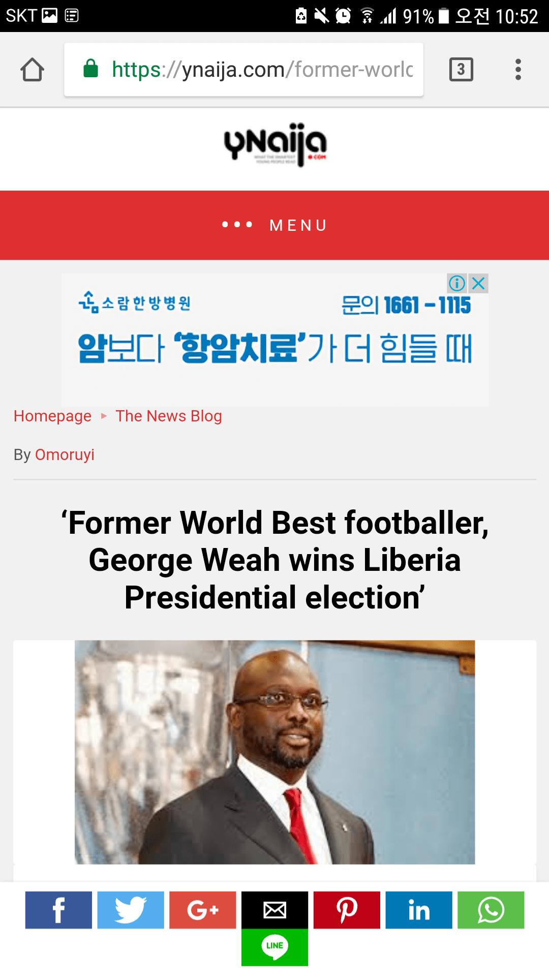 Screenshot_20171012-105239.png 웨아 진짜 대통령 당선된건가