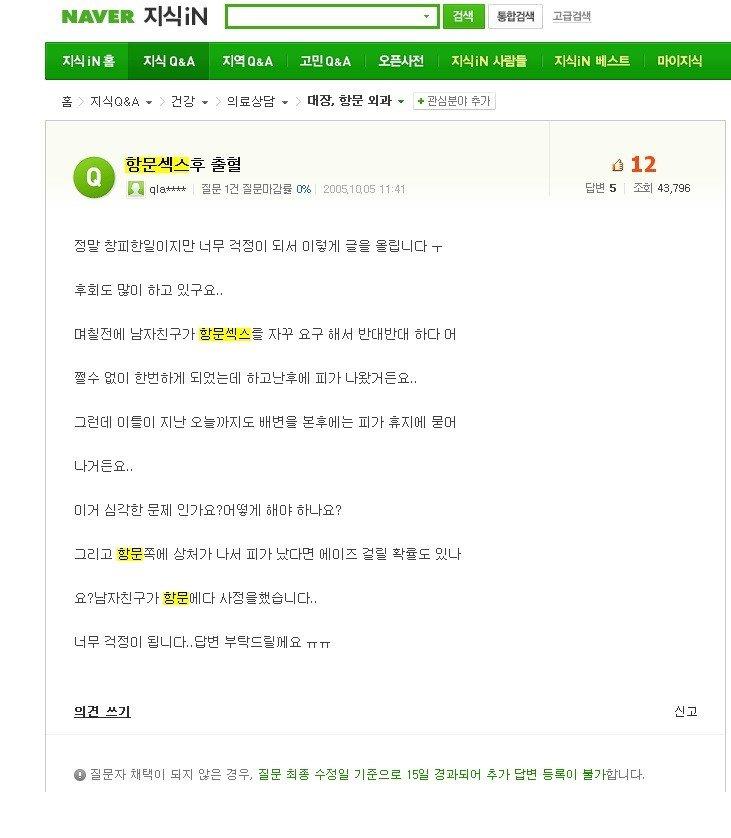 2005 1005.jpg 한국 여자들의 항문섹스 경험담과 실태.jpg