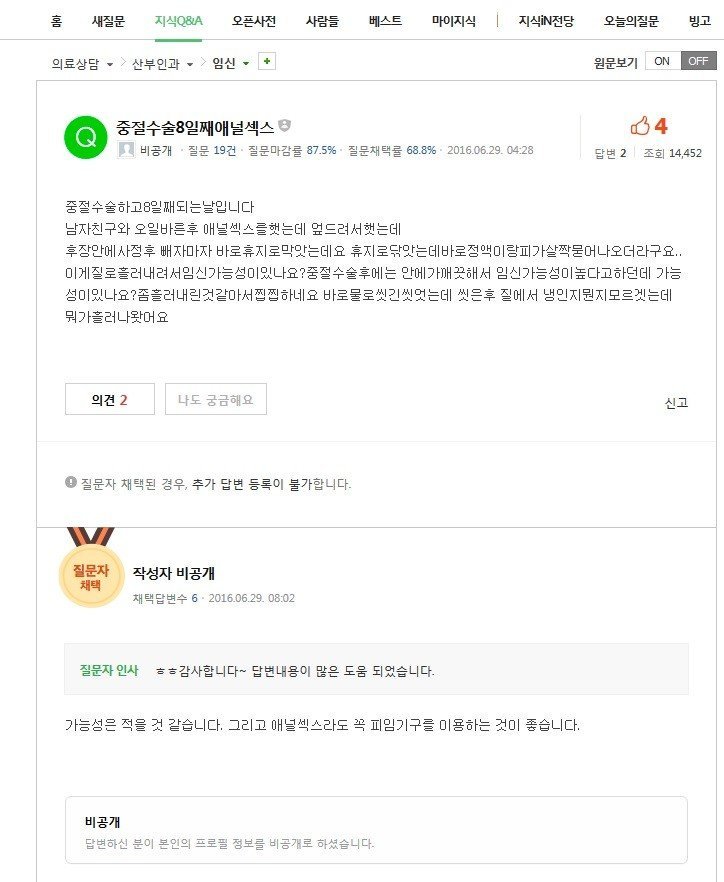 2016 0629.jpg 한국 여자들의 항문섹스 경험담과 실태.jpg