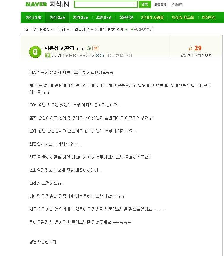 2011 0712.jpg 한국 여자들의 항문섹스 경험담과 실태.jpg
