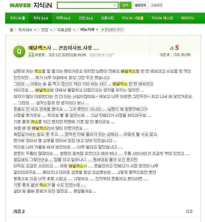 2007 0814.jpg 한국 여자들의 항문섹스 경험담과 실태.jpg