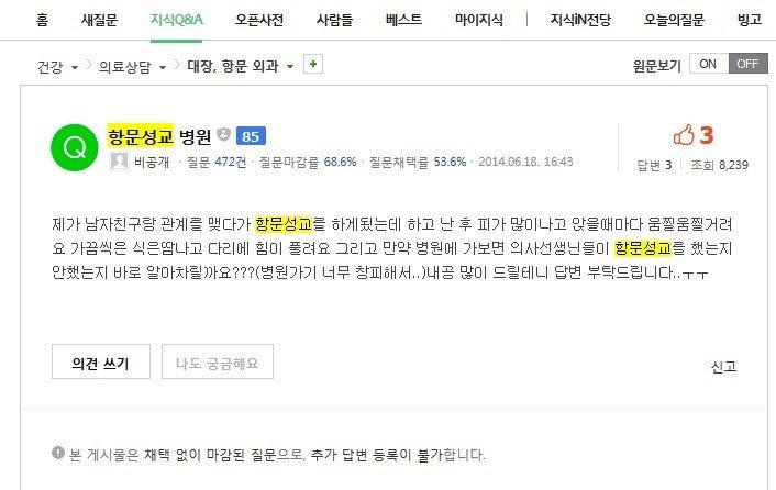 2014 0618.jpg 한국 여자들의 항문섹스 경험담과 실태.jpg