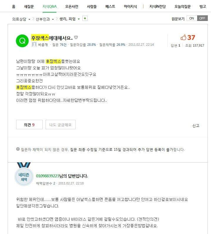 2011 0227.jpg 한국 여자들의 항문섹스 경험담과 실태.jpg