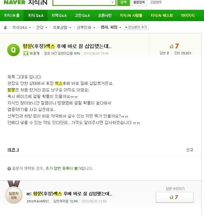 2012 0628.jpg 한국 여자들의 항문섹스 경험담과 실태.jpg