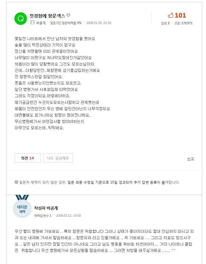 2008 0129.jpg 한국 여자들의 항문섹스 경험담과 실태.jpg