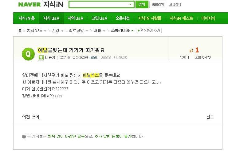 2007 0131.jpg 한국 여자들의 항문섹스 경험담과 실태.jpg
