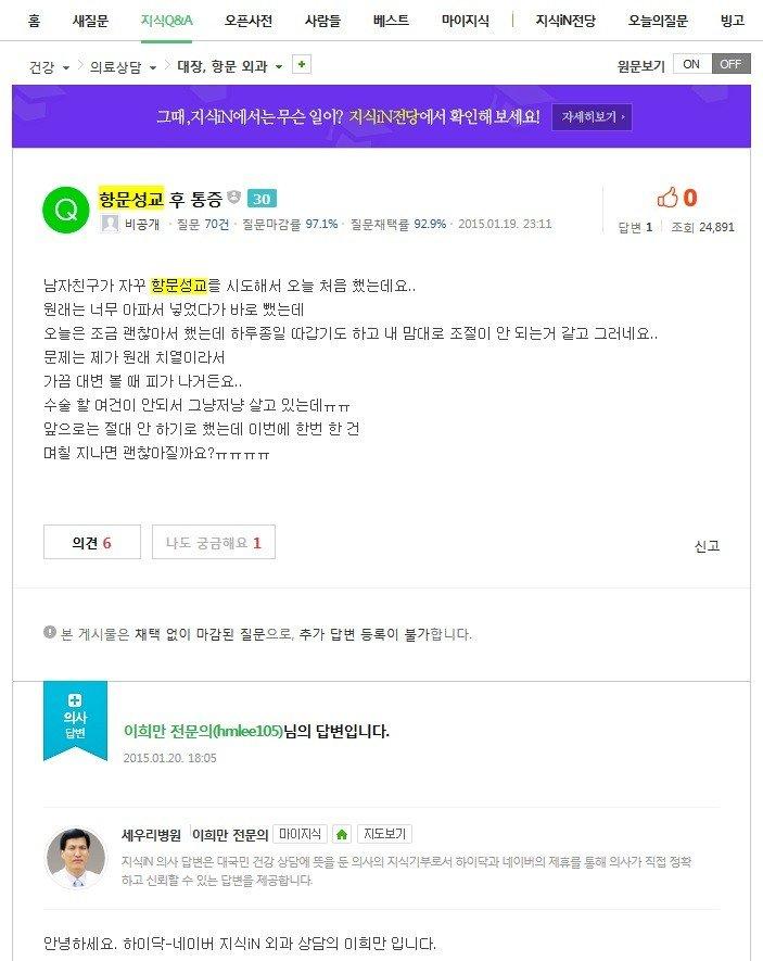 2015 0119.jpg 한국 여자들의 항문섹스 경험담과 실태.jpg