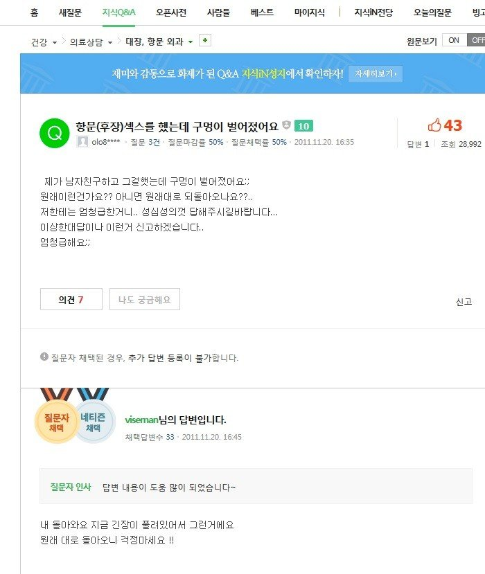 2011 1120.jpg 한국 여자들의 항문섹스 경험담과 실태.jpg