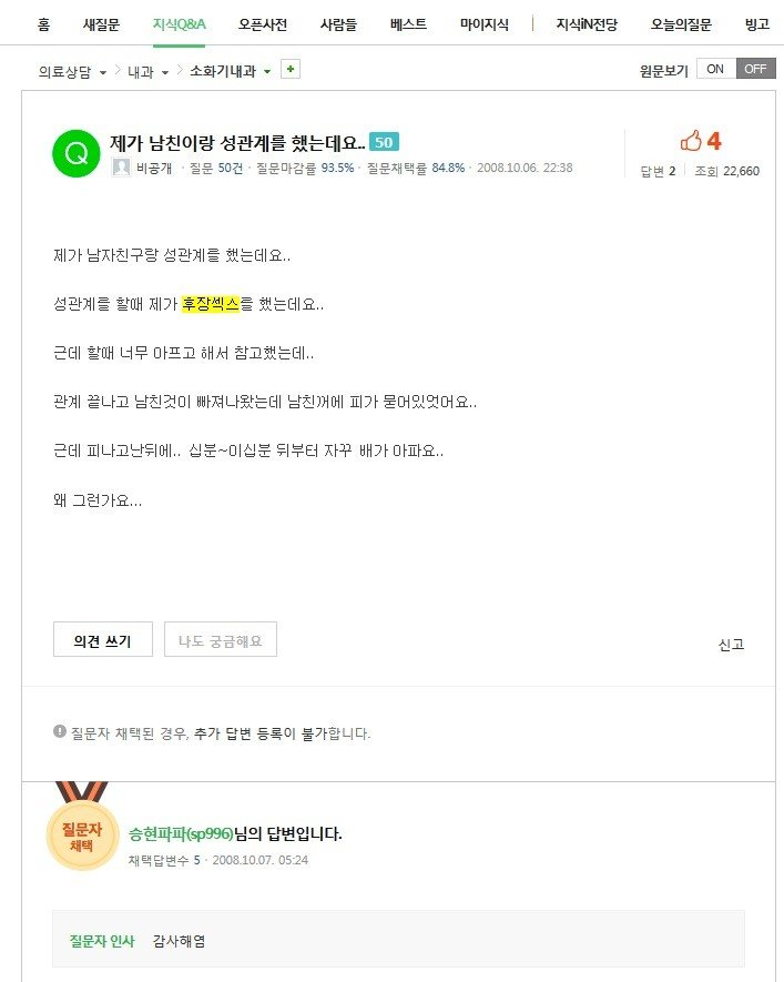 2008 1006.jpg 한국 여자들의 항문섹스 경험담과 실태.jpg