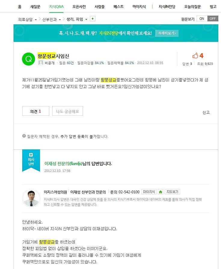 2012 1210.jpg 한국 여자들의 항문섹스 경험담과 실태.jpg