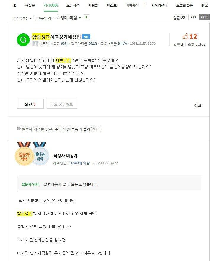 2012 1127.jpg 한국 여자들의 항문섹스 경험담과 실태.jpg