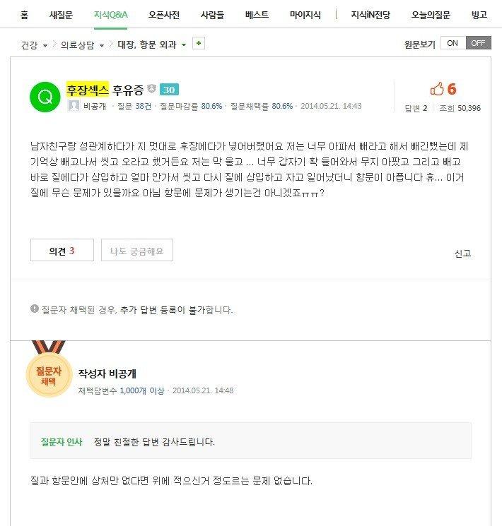 2014 0521.jpg 한국 여자들의 항문섹스 경험담과 실태.jpg