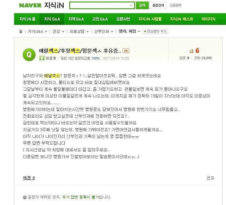 2011 0414.jpg 한국 여자들의 항문섹스 경험담과 실태.jpg