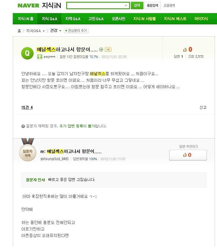 2012 1101.jpg 한국 여자들의 항문섹스 경험담과 실태.jpg
