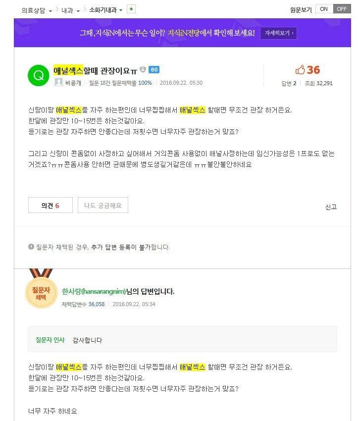 2016 0922.jpg 한국 여자들의 항문섹스 경험담과 실태.jpg
