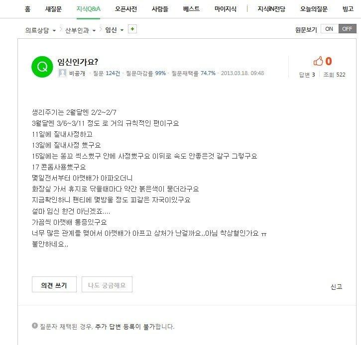 2013 0318.jpg 한국 여자들의 항문섹스 경험담과 실태.jpg