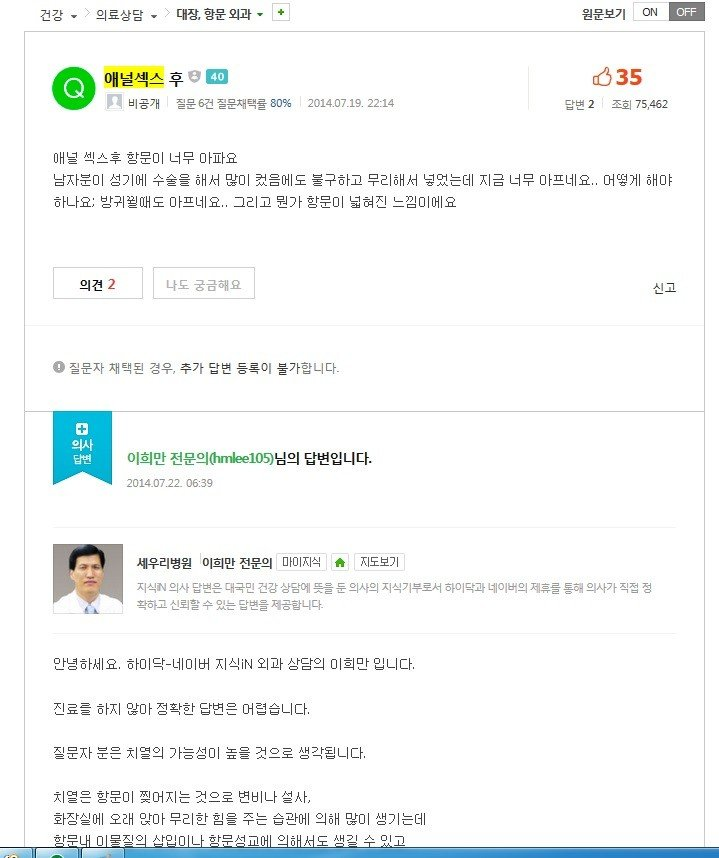 2014 0719.jpg 한국 여자들의 항문섹스 경험담과 실태.jpg