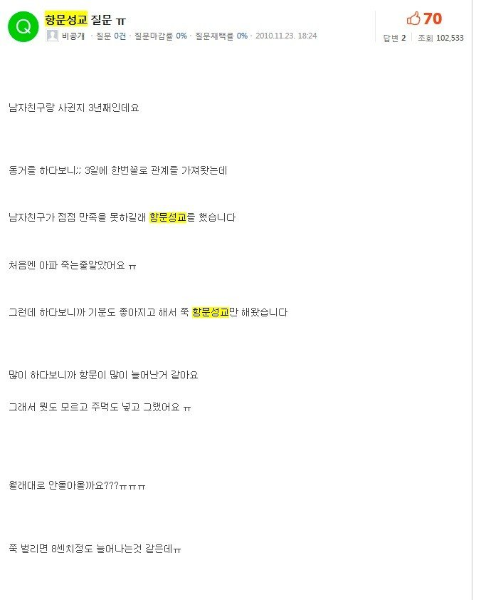 2010 1123.jpg 한국 여자들의 항문섹스 경험담과 실태.jpg