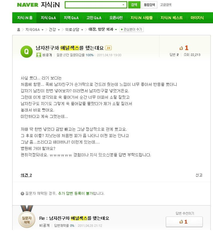 2011 0418.jpg 한국 여자들의 항문섹스 경험담과 실태.jpg