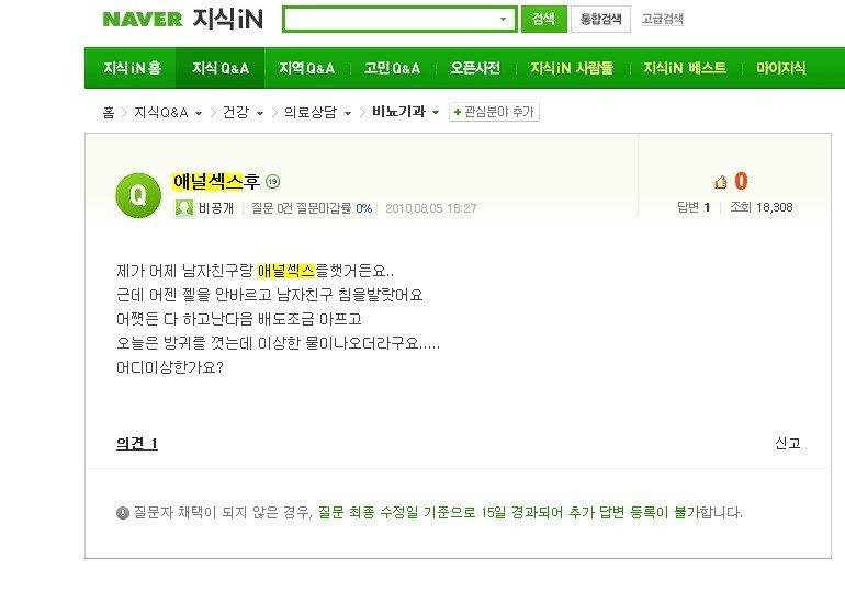 2010 0805.jpg 한국 여자들의 항문섹스 경험담과 실태.jpg