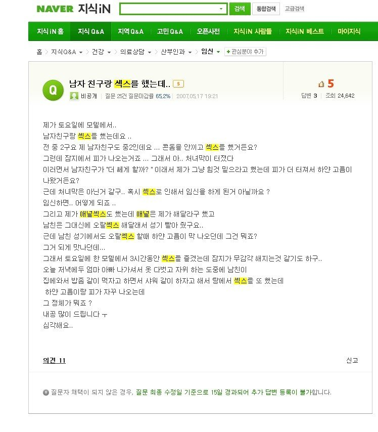 2007 0517.jpg 한국 여자들의 항문섹스 경험담과 실태.jpg