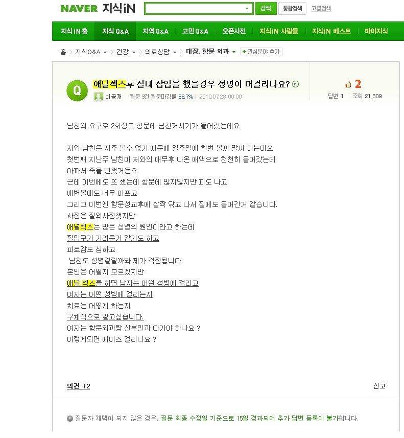 2010 0728.jpg 한국 여자들의 항문섹스 경험담과 실태.jpg